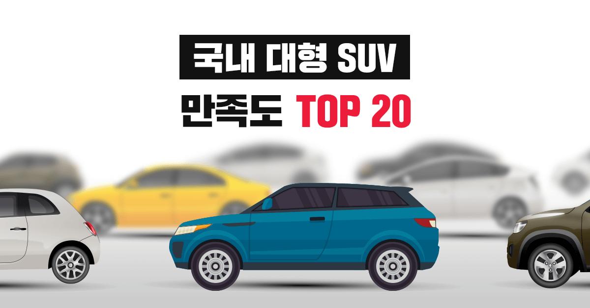 국내 대형SUV 자동차 만족도 TOP 20 - 실연비와 리얼후기, 모두의 차고