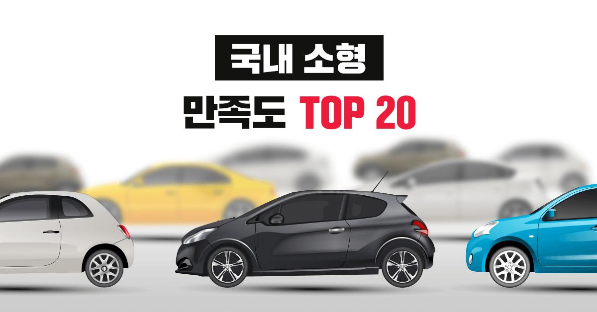 국내 소형 자동차 만족도 TOP 20 - 실연비와 리얼후기, 모두의 차고