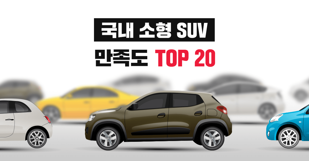 국내 소형SUV 자동차 만족도 TOP 20 - 실연비와 리얼후기, 모두의 차고