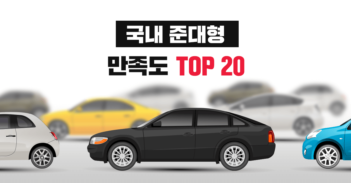 국내 준대형 자동차 만족도 TOP 20 - 실연비와 리얼후기, 모두의 차고