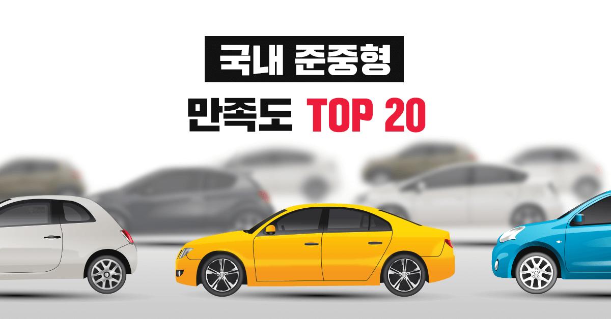 국내 준중형 자동차 만족도 TOP 20 - 실연비와 리얼후기, 모두의 차고