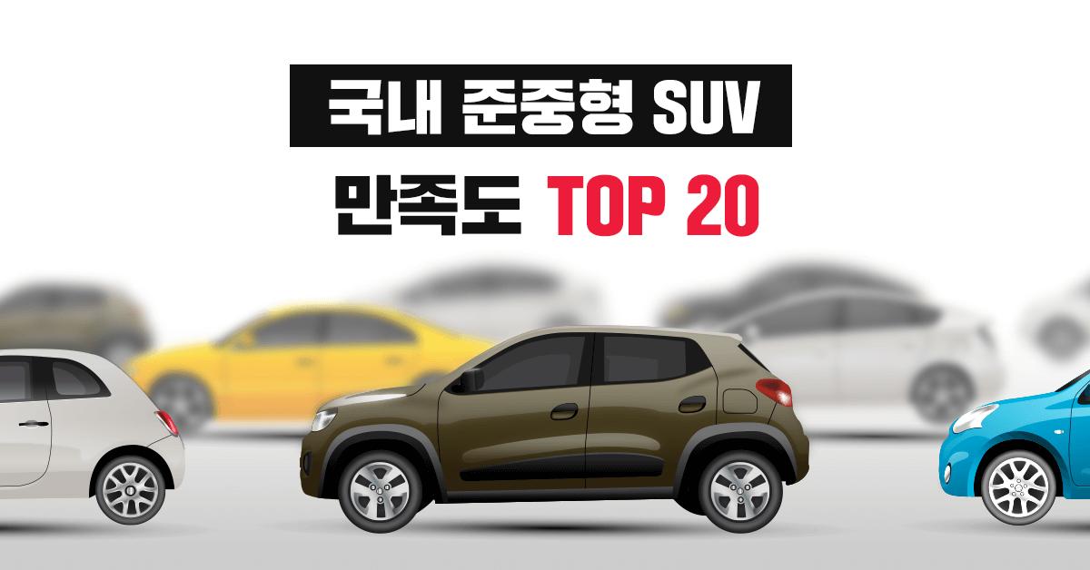 국내 준중형SUV 자동차 만족도 TOP 20 - 실연비와 리얼후기, 모두의 차고