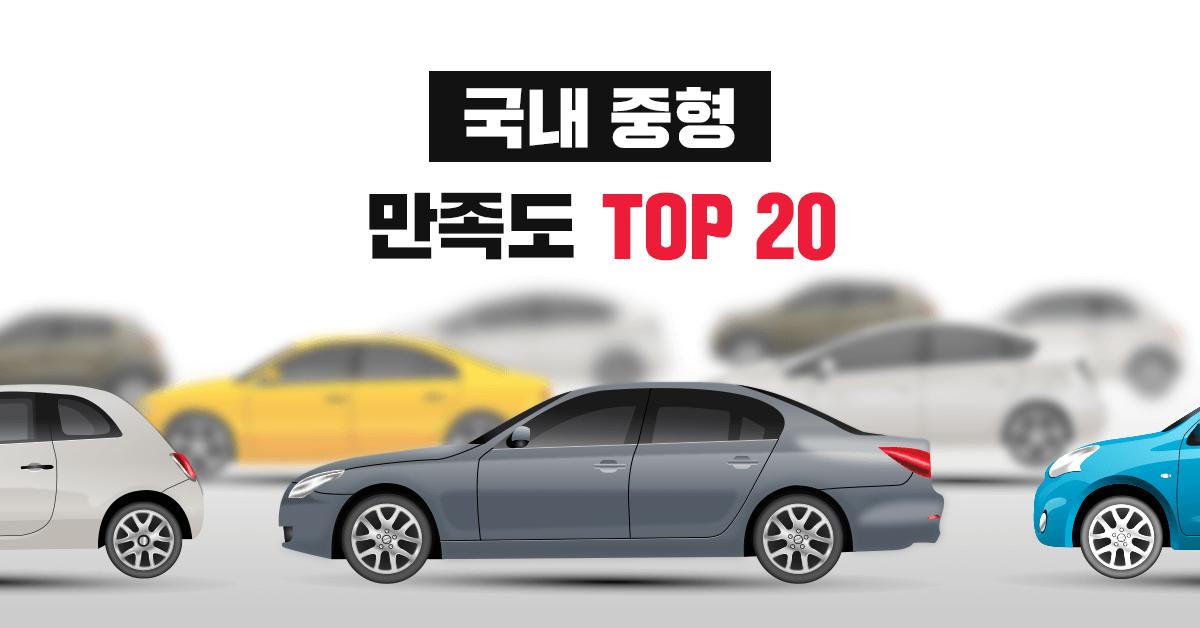 국내 중형 자동차 만족도 TOP 20 - 실연비와 리얼후기, 모두의 차고