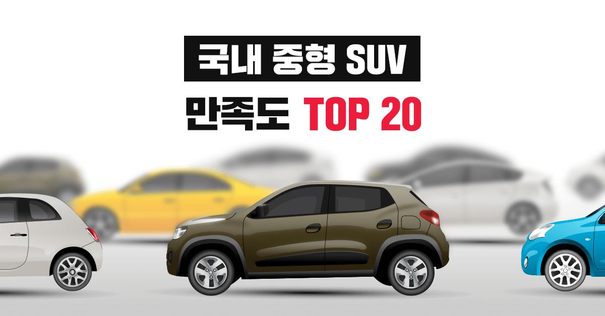 국내 중형SUV 자동차 만족도 TOP 20 - 실연비와 리얼후기, 모두의 차고