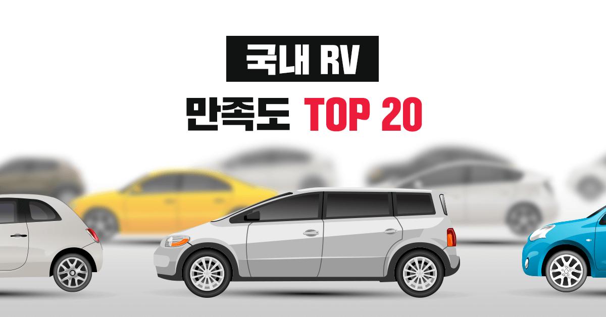 국내 RV 자동차 만족도 TOP 20 - 실연비와 리얼후기, 모두의 차고