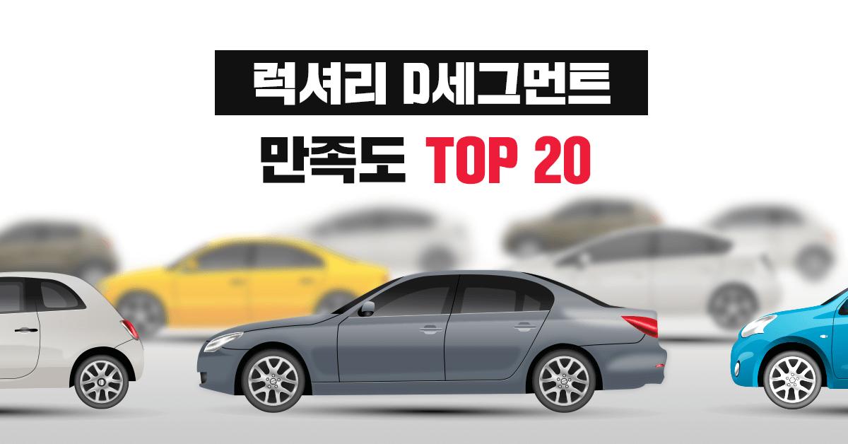 럭셔리 D세그먼트 자동차 만족도 TOP 20 - 실연비와 리얼후기, 모두의 차고