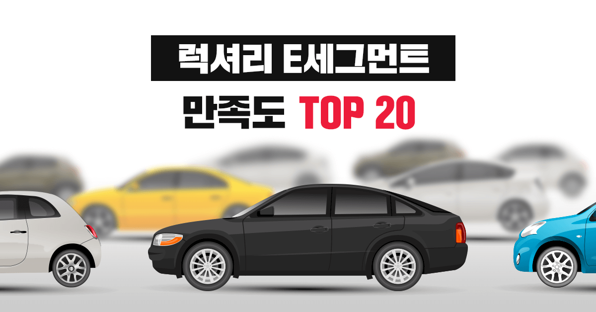 럭셔리 E세그먼트 자동차 만족도 TOP 20 - 실연비와 리얼후기, 모두의 차고