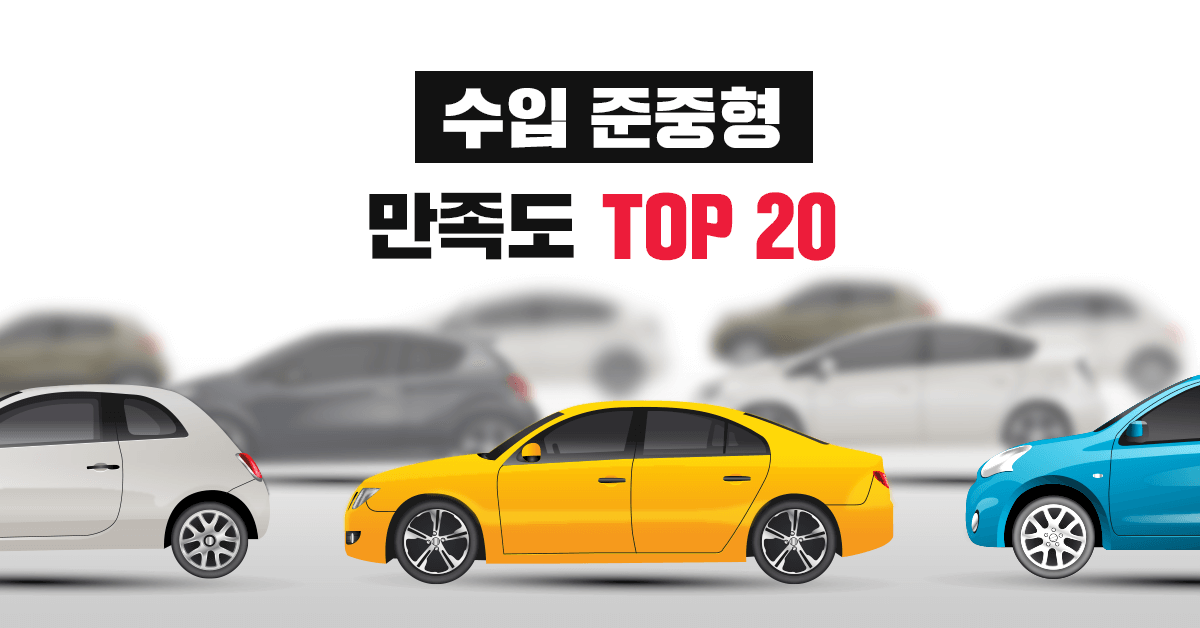수입 준중형 자동차 만족도 TOP 20 - 실연비와 리얼후기, 모두의 차고