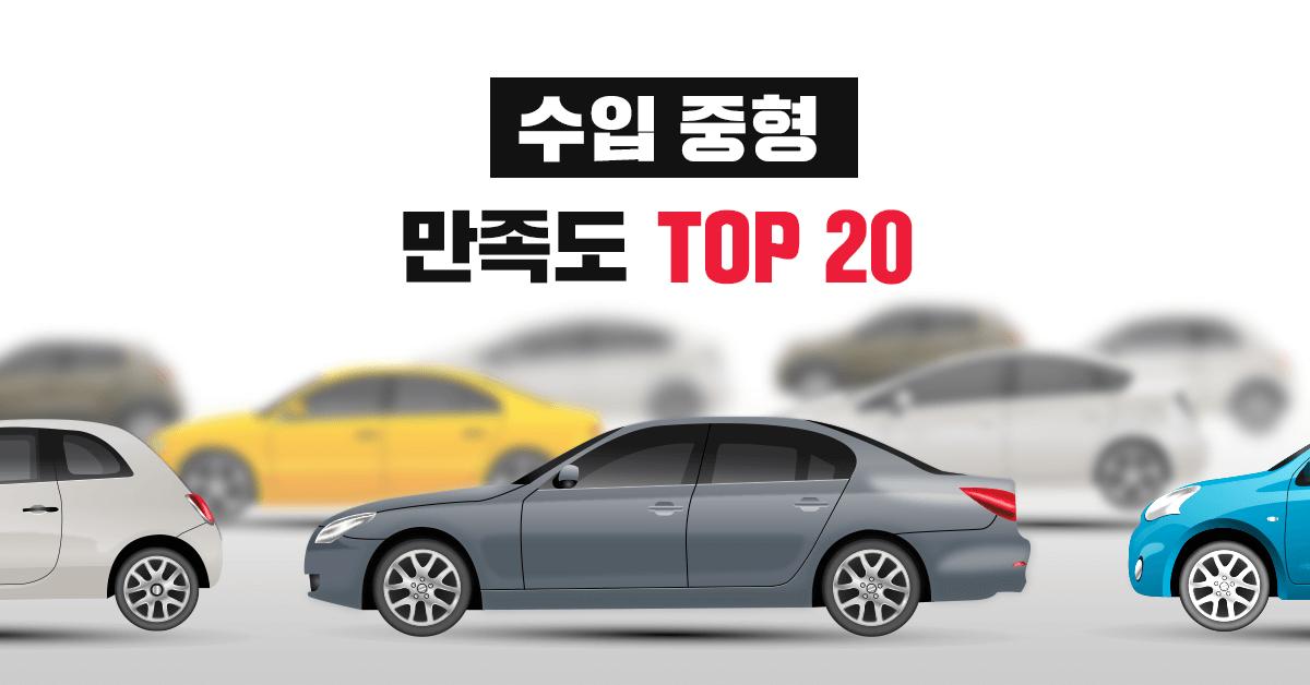 수입 중형 자동차 만족도 TOP 20 - 실연비와 리얼후기, 모두의 차고