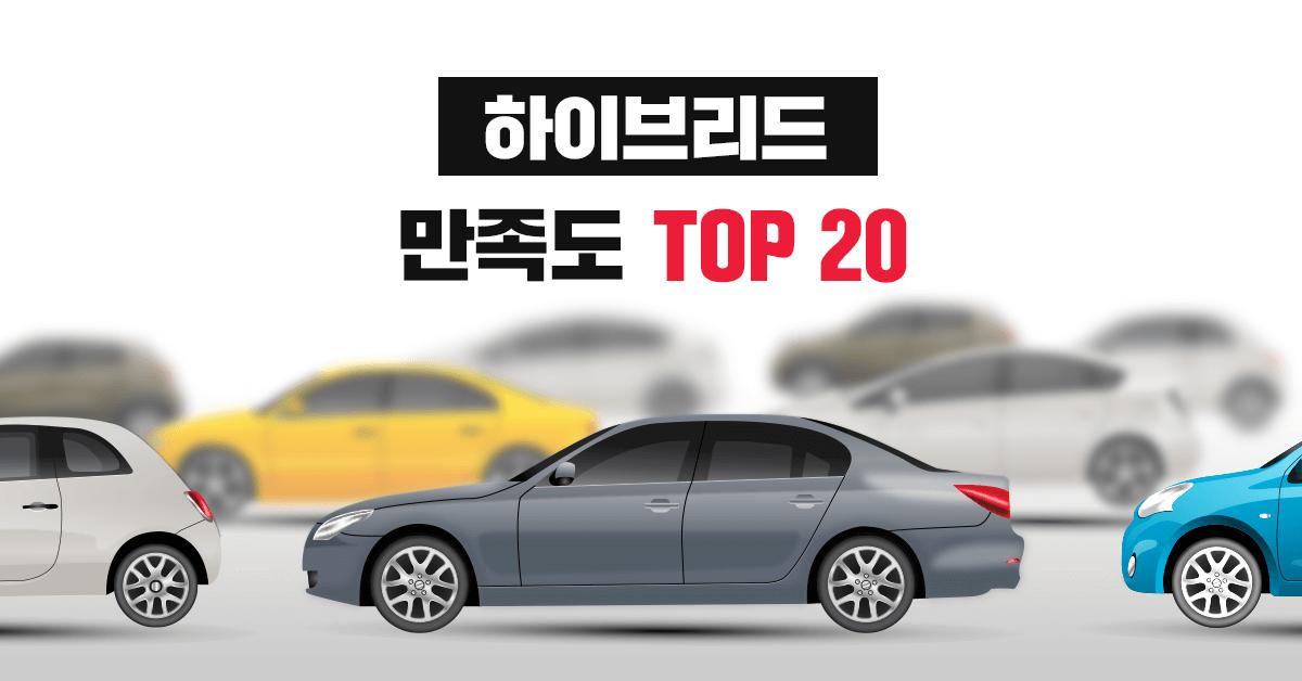 하이브리드 자동차 만족도 TOP 20 - 실연비와 리얼후기, 모두의 차고