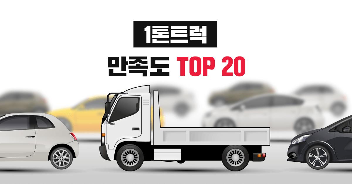 1톤트럭 자동차 만족도 TOP 20 - 실연비와 리얼후기, 모두의 차고